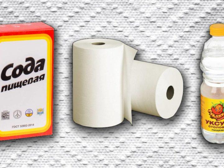 Неожиданные применения в быту соды, уксуса и бумажных полотенец